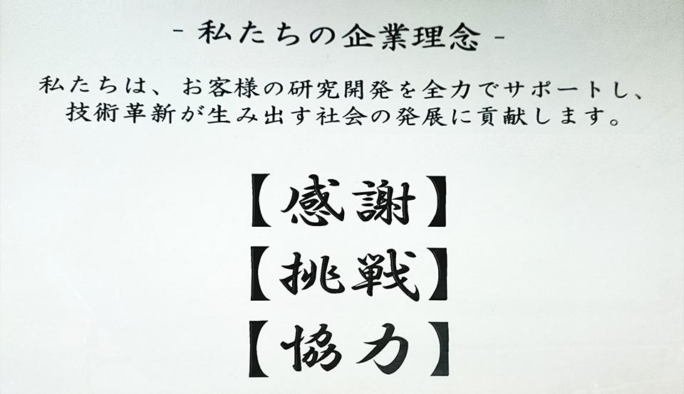 大日精機は東京都大田区で創業いたしました。お客様の研究開発を部品製作でサポートします。