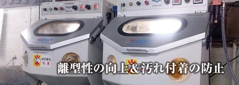 イエプコ処理を紹介するページです。東京都大田区にある本社工場でご対応します。急ぎも歓迎です。